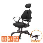 《GXG》人體工學 雙背椅 (D字扶手) TW-2994 EA4(請備註顏色)