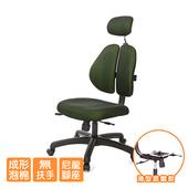 《GXG》GXG 人體工學 雙背椅 (無扶手)TW-2994 EANH(請備註顏色)