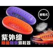 紫外線除菌除臭烘鞋器(紫色)