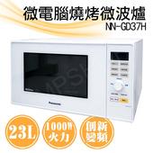 《國際牌Panasonic》23L微電腦變頻燒烤微波爐 NN-GD37H