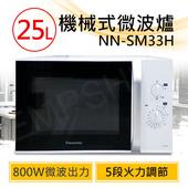 《國際牌Panasonic》25L機械式微波爐 NN-SM33H
