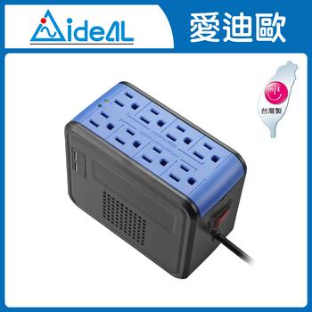 《愛迪歐 IDEAL》愛迪歐《PSCU-1000》穩壓器,1KVA-靚酷藍