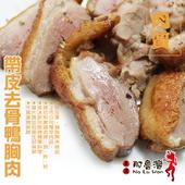《那魯灣》帶皮去骨鴨胸肉(真空包/220g/包)(2包)