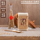 《米巷無毒農產》女神米(600g/包)(x3包)