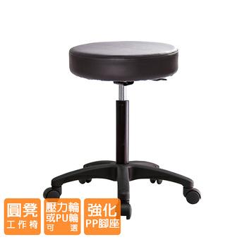 GXG 圓凳款 工作椅 TW-T01EX (搭配防刮輪)(黑色)