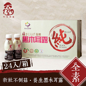 《不倒の菇》養生黑木耳露 350ml X 24入/箱(1箱)