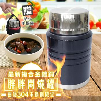 LTB 曲線304不鏽鋼胖胖燜燒罐(1500ml)(透徹藍)