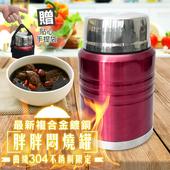 《LTB》曲線304不鏽鋼胖胖燜燒罐(1000ml)蜜桃粉