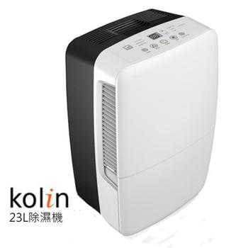 Kolin 歌林 23L(50品脫)除濕機KJ-CH50WB★送歌林隨行杯調理機