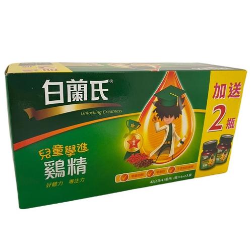 《白蘭氏》兒童學進雞精(41ml*6+2瓶/盒)