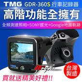 《TMG》GDR-360S GPS測速行車紀錄器 贈精美3好禮