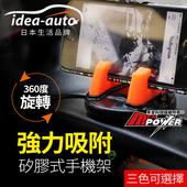 《ideaauto》日本矽膠式手機架 三色可選 360度旋轉 可水洗(黑)
