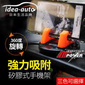 《ideaauto》日本矽膠式手機架