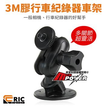 《ERIC 艾瑞克》3M膠行車紀錄器車架 多關節6MM螺絲孔