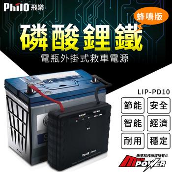 Philo 飛樂 LIP-PD10磷酸鋰鐵電瓶外掛式救車備用電源-蜂鳴版贈美久美汽車清潔用品