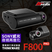 《THINKWARE》F800 PRO 雙鏡頭行車記錄器附64GC10記憶卡