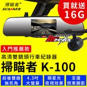 《掃瞄者》K100+後鏡頭 雙鏡頭行車紀錄器+16GC10記憶卡