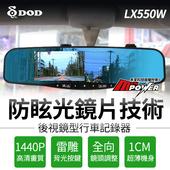《DOD》LX550W 後視鏡型行車紀錄器+16GC10記憶卡