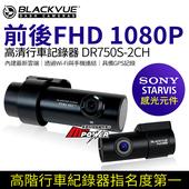 《維迪歐 口紅姬》DR750S-2CH 雙鏡頭行車記錄器內附32G