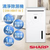 《夏普SHARP》8.5L衣物乾燥清淨除濕機 DW-H8HT-W