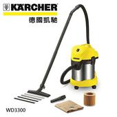 《德國凱馳 KARCHER》乾溼兩用吸塵器 WD3.300 WD3300 乾濕兩用吸塵器 清潔家電 台灣公司貨