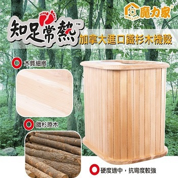 大京電販 遠紅外線加熱原木桑拿桶