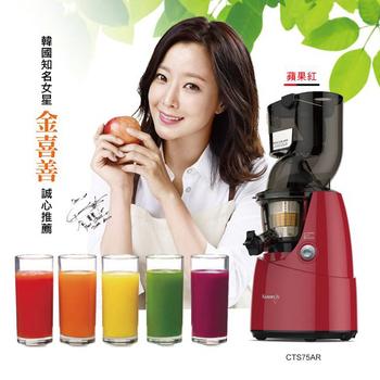 Kuvings 買就送【Kuvings】冷壓活氧萃取原汁機CTS75 (蘋果紅) 原廠公司貨 贈:高級攪拌棒(蘋果紅)