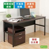《DFhouse》頂楓150公分電腦辦公桌+活動櫃(胡桃木色)