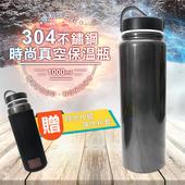 《LTB》提把式304不鏽鋼時尚真空保溫瓶(1000ml)古銅黑