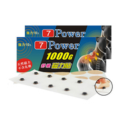 《7Power》MIT舒緩磁力貼1000G -肩頸手足適用(10枚/包 ,共2包)