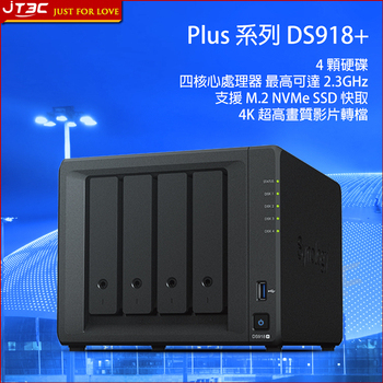 Synology 群暉科技 DS918+ NAS (4Bay/Intel/4GB) 網路儲存(不含硬碟)(DS918+)