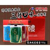 《高雄唯王》經典肉鬆禮盒(150g)(150g/3罐)