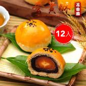 《芝香園》《30年老店》低卡蛋黃酥12入(禮盒裝)(盒)