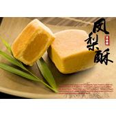 《芝香園》《30年老店》旺來鳳梨酥(蛋奶素禮盒裝)(15入/盒)