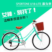 《SPORTONE》U18-LITE 26吋7速SHIMANO 文藝小清新淑女車 低跨點設計 特價款復古男式女式自行車(湖水綠)年終超值贈-買就送車鎖