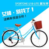 《SPORTONE》U18-LITE 26吋7速SHIMANO 文藝小清新淑女車 低跨點設計 特價款復古男式女式自行車(湖水藍)年終超值贈-買就送車鎖