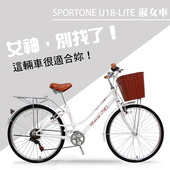 《SPORTONE》U18-LITE 26吋7速SHIMANO 文藝小清新淑女車 低跨點設計 特價款復古男式女式自行車(白)