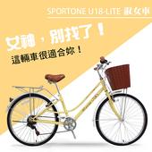 《SPORTONE》U18-LITE 26吋7速SHIMANO 文藝小清新淑女車 低跨點設計 特價款復古男式女式自行車(米黃)