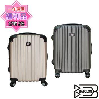 福利品BATOLON 【17吋】風尚條紋ABS加大輕硬殼箱(香檳金)