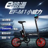 《e路通》EF-M1 小威力 鋁合金 36V鋰電 三星電芯 LED燈 快速折疊 搭配 APP功能 電動車(EF-M1)