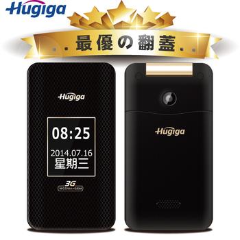 《Hugiga 鴻碁國際》HGW990A(簡配) 3G折疊式長輩老人機適用孝親/銀髮族/老人手機(爵士黑)