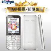 《Hugiga鴻碁國際》C32  軍人/科技園區 直立式無相機手機(珍珠白)
