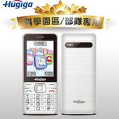《Hugiga鴻碁國際》C38   科技園區/軍人直立式無相機手機(珍珠白)