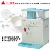 《元山》微電腦蒸汽式防火溫熱開飲機 YS-8369DW