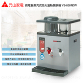 《元山》微電腦蒸汽式防火溫熱開飲機 YS-8387DW