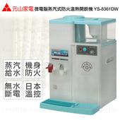 《元山》微電腦蒸汽式防火溫熱開飲機 YS-8361DW