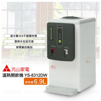 《元山》6.9公升溫熱開飲機 YS-8312DW