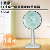 《雙豪》14寸桌立鹵素燈定時電暖器(TH-141)