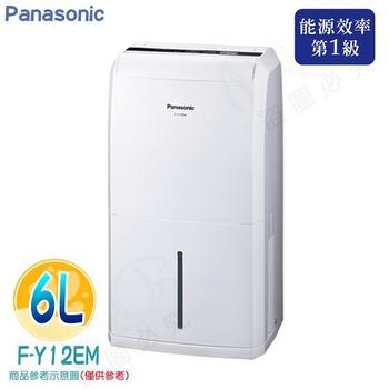 Panasonic 國際牌 6公升清淨除濕機(F-Y12EM)