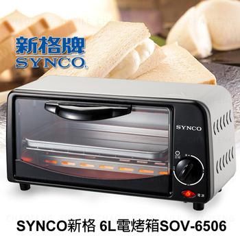 SYNCO新格 6L電烤箱 SOV-6507